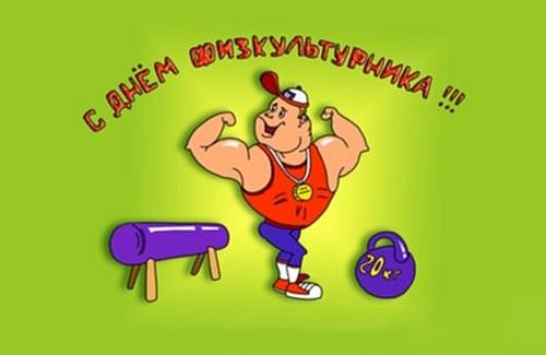 С Днем физкультуры и спорта!