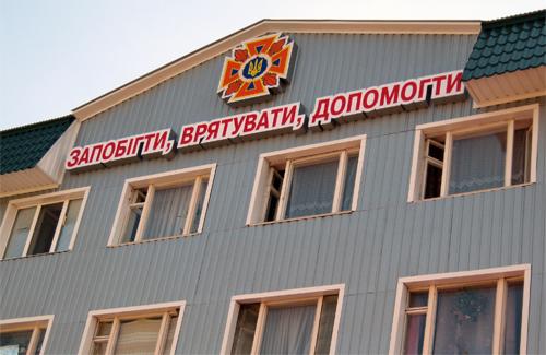 ГУ МЧС Украины в Полтавской области