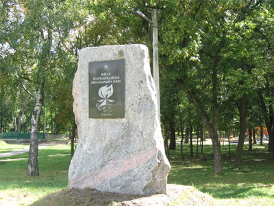 Парк Перемоги. Пам'ятний знак воїнам-інтернаціоналістам