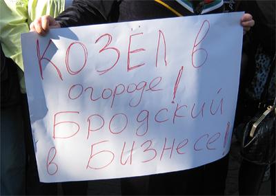 Плакаты митингующих