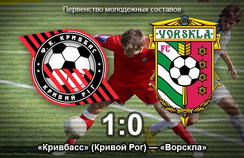 «Кривбасс» — «Ворскла» — 1:0