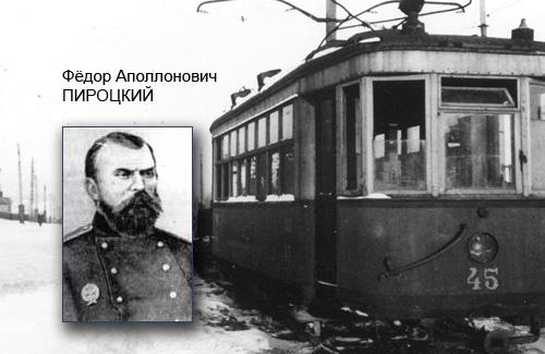 Федор Пироцкий — изобретатель трамвая на электрической тяге родился на Полтавщине