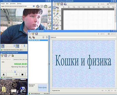 Так выглядит урок на экране компьютера