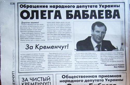 З'явилася нова газета «За Кременчук»