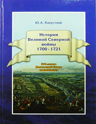 «История Великой Северной Войны» Юрія Капустника