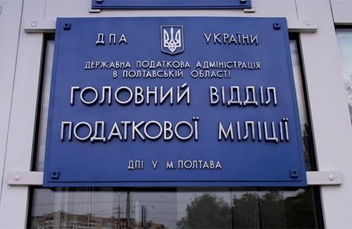 Головний відділ податковий міліції ДПІ у м. Полтава
