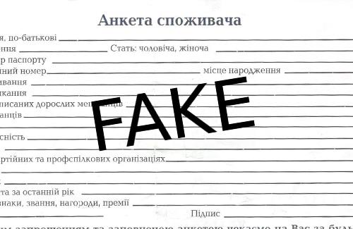 Предвыборная фальшивка