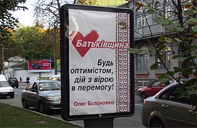 Белоножко и «Батьківщина»