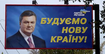 Виктор Федорович и лозунг: «Строим новую страну!»
