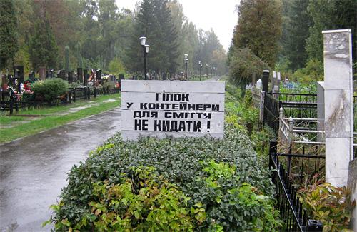 Центральное городское кладбище Полтавы
