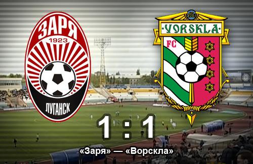 «Ворскла» упускает победу в Луганске