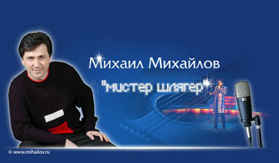 Михайло Михайлов - «Містер Шлягер»