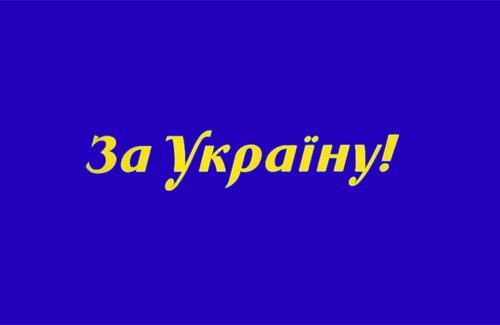 Молода партія «За Україну!» поступово набирає політичних обертів