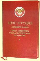 Последняя Конституция СССР — «брежневская» 1977 года