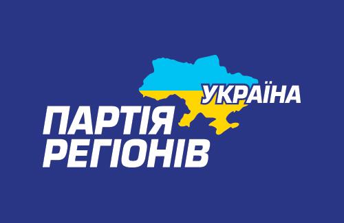 Полтавська обласна організація Партії регіонів ініціює підписання меморандуму про чесні вибори