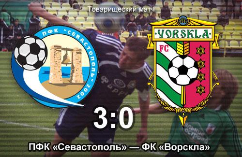 Товарищеский матч «Ворскла» — ПФК «Севастополь» 0:3