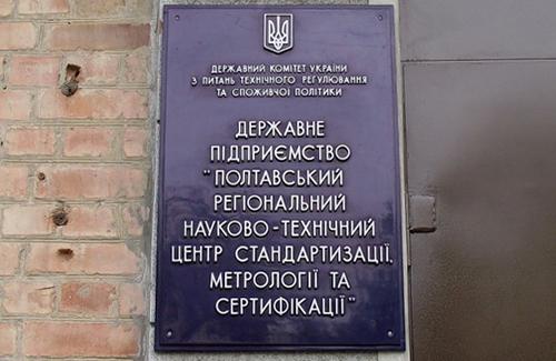 10 октября Украина отмечает день стандартизации и метрологии