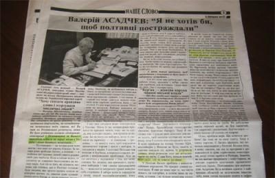 Асадчев в газеті