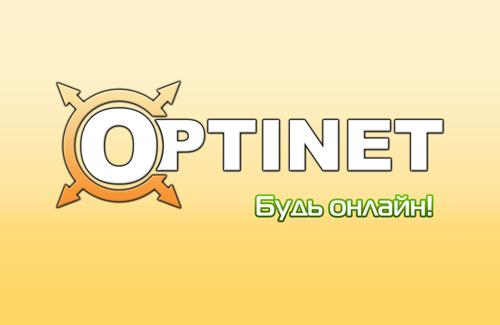«Optinet»: новые тарифные планы!