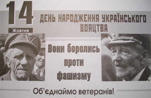 Листівка однієї із політичних сил