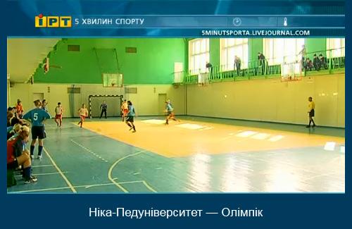 «Ніка-Педуніверситет» — «Олімпік»