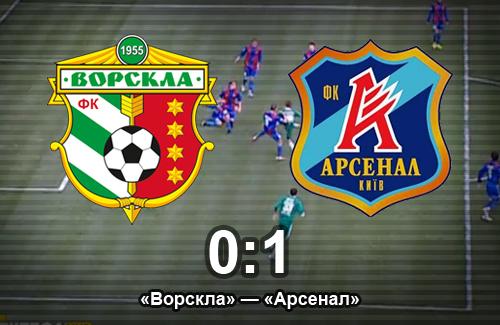 «Ворскла» — «Арсенал» 0:1