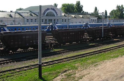 Железнодорожная станция «Полтава-Киевская»