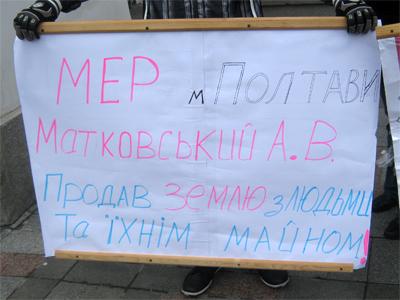 Другий день поспіль під стінами Полтавської міської ради відбувається пікетування