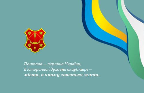 Перевернутые флаги на сайте Полтавского городского совета