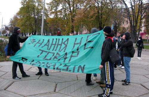 Полтавские студенты — за отмену платных услуг в вузах