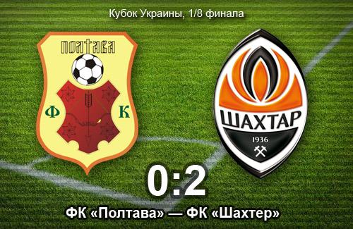 ФК «Полтава» — «Шахтер» 0:2