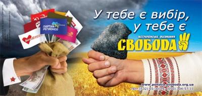 Агитация ВО «Свобода»