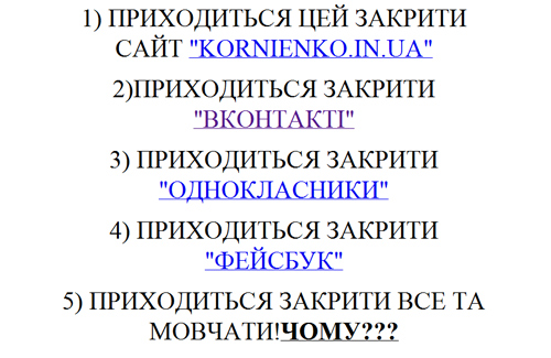 Оголошення у блозі Сергія Корнієнка