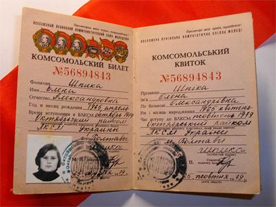 Комсомольский квиток