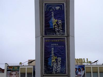 Плакаты Партии регионов на часах, что напротив полтавского дворца досуга «Листопад висят уже 4 год»
