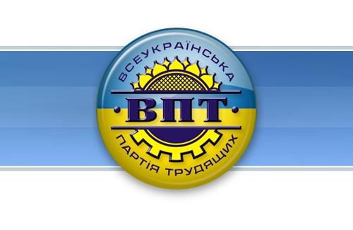 Всеукраинская партия трудящихся