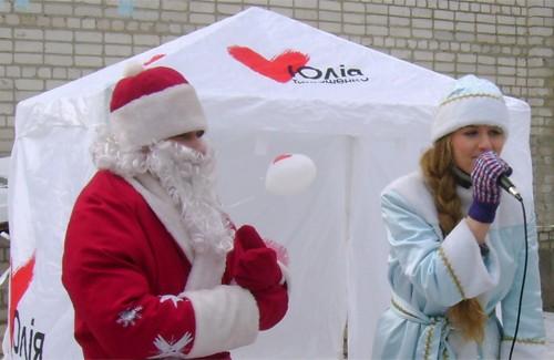 Дед Мороз и Снегурочка от БЮТ