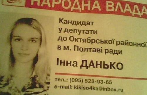 Как Кикисочка не стала депутатом райсовета в Полтаве