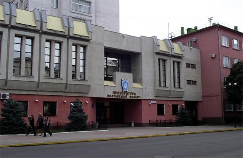 Прокуратура Полтавской области