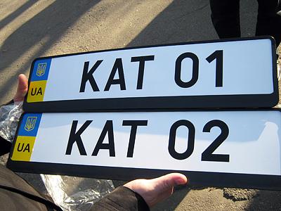 Автомобільні номери — «КАТ 01» та «КАТ 02»