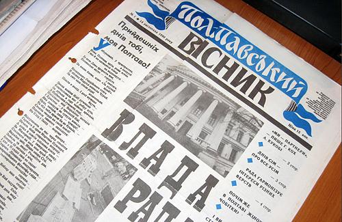 Перший номер «Полтавського вісника»