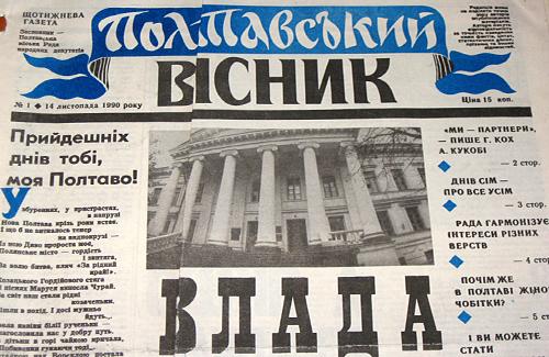 «Полтавський вісник» №1 від 14 листопада 1990 року