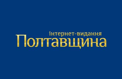 Інтернет-видання «Полтавщина»