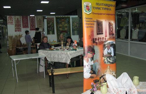 Міжобласна туристична виставка проходить у Полтаві вже вчетверте