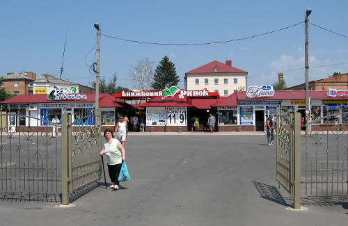 Ринок «Книжкове джерело» в Полтаві