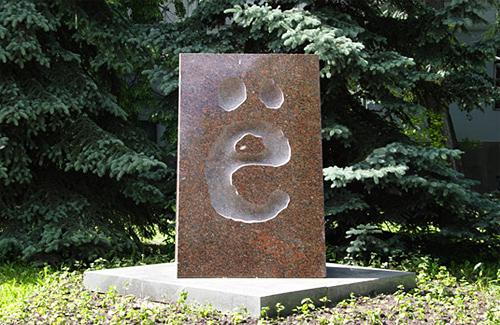 Памятник букве «Ё» в Ульяновске, РФ