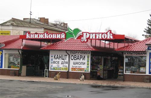 Рынок «Книжкове джерело» в Полтаве