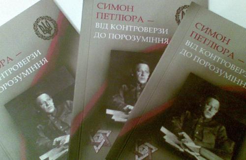 Збірка «Симон Петлюра — від контроверзи до порозуміння»