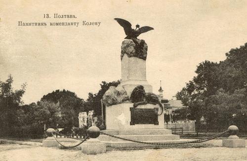 Пам'ятник захисникам Полтави (О. С. Келіну)