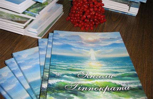 «Янголи Гіппократа» видали збірку поезій